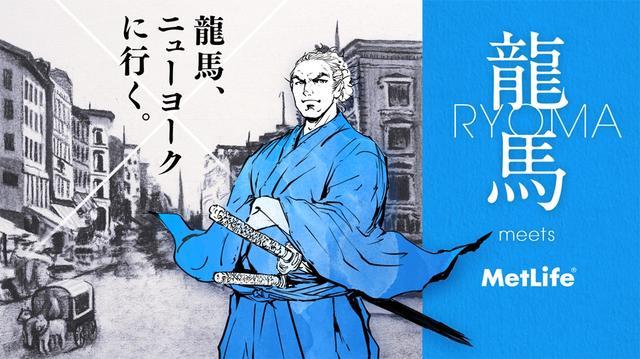 画像: 主人公は今年で没後およそ150年を迎える幕末の偉人・坂本龍馬。