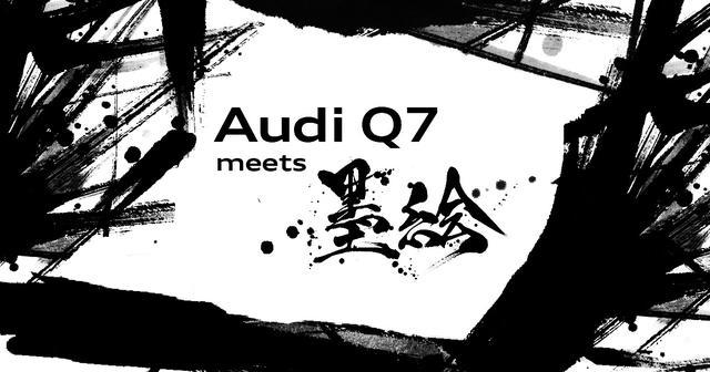 画像: Audi Q7 Premium Auction