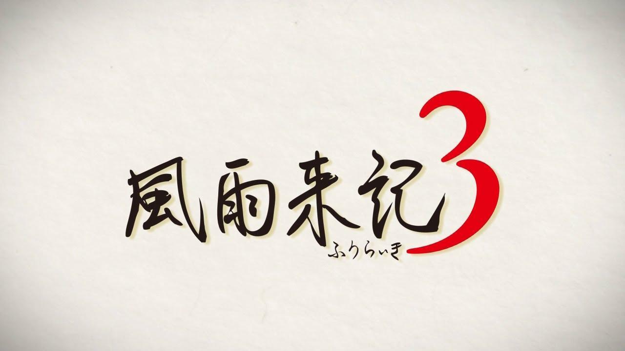 画像: 風雨来記3 プロモーションムービー www.youtube.com