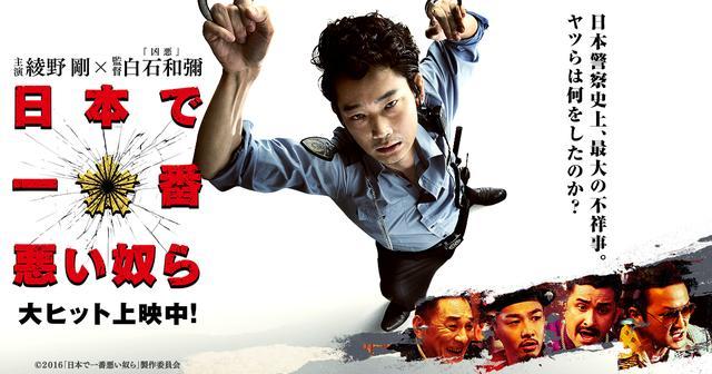 画像: 映画『日本で一番悪い奴ら』 | 大ヒット上映中!