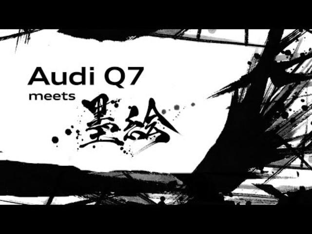 画像: Audi Q7 meets 墨絵 ロングバージョン youtu.be