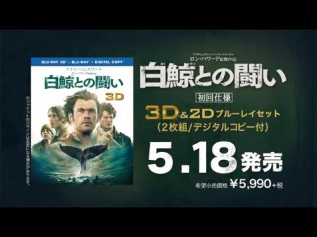 画像: ブルーレイ&DVD『白鯨との闘い』トレーラー 5月18日リリース youtu.be