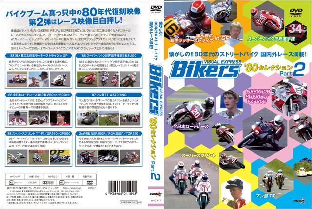 画像: Bikers '80セレクションPart 2の表紙。 www.wick.co.jp