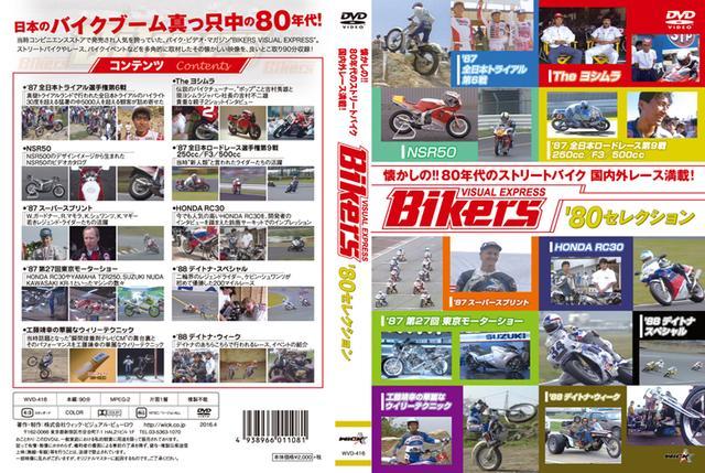 画像: Bikers '80コレクションの表紙。 www.wick.co.jp