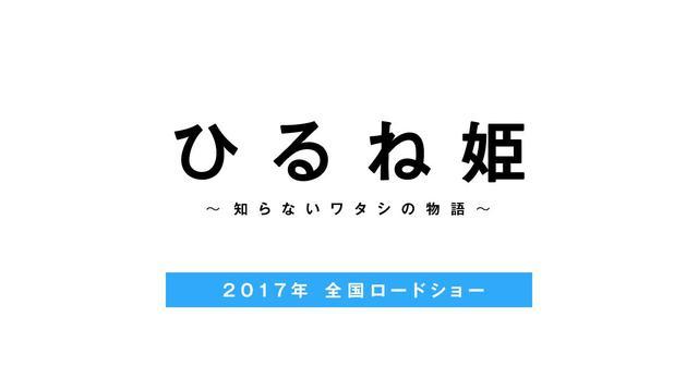 画像: 映画「ひるね姫 ~知らないワタシの物語~」オフィシャルサイト 神山健治監督、待望の最新作!