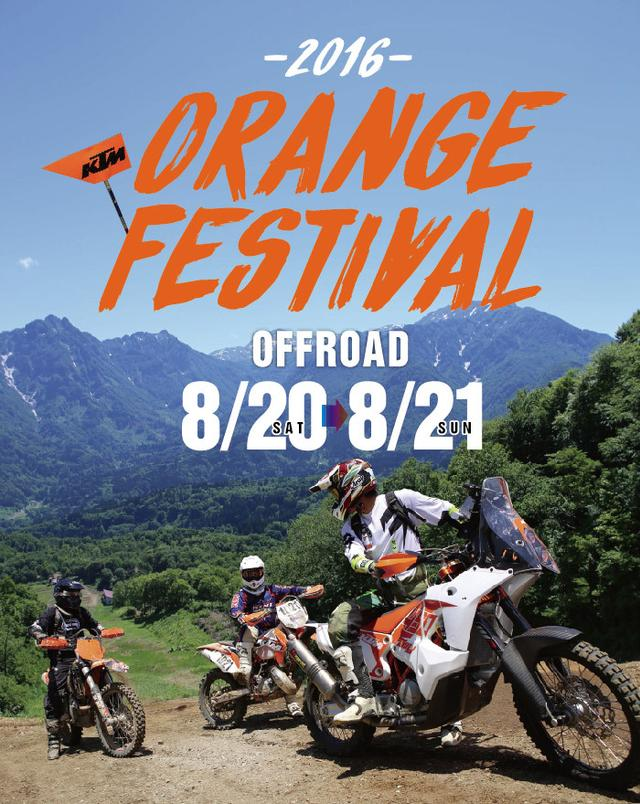 画像: オレンジフェスティバル・オフロード -  [READY TO RACE - KTM JAPAN]