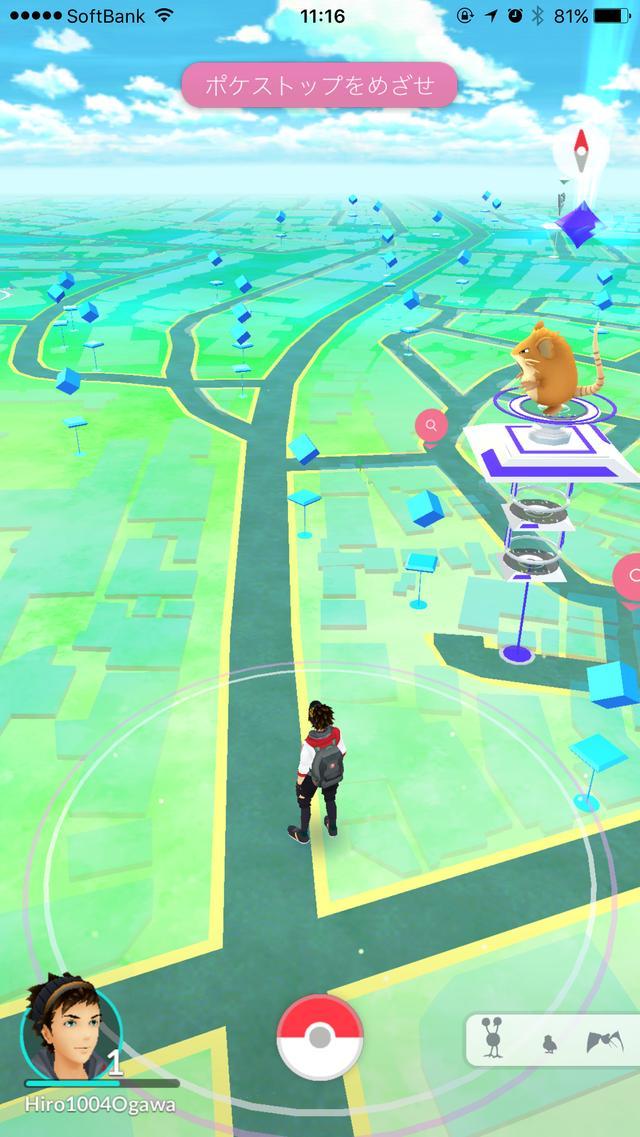 画像4: Pokemon GO、日本上陸。