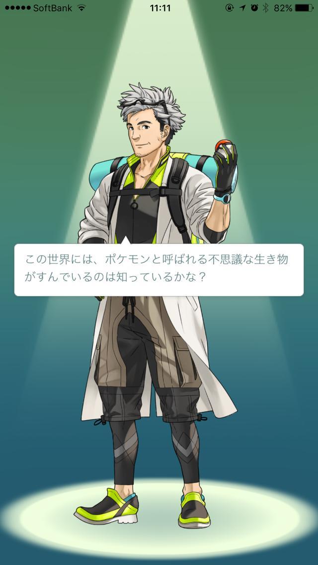 画像: 案内役のウィロー博士