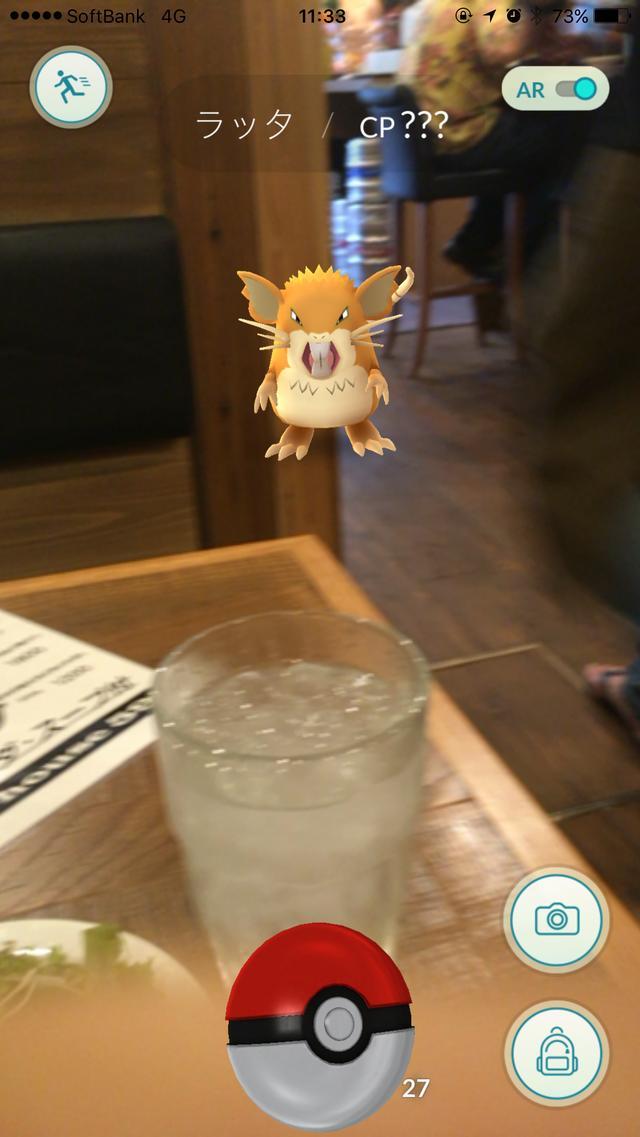 画像5: Pokemon GO、日本上陸。