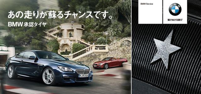画像1: BMW オリジナル・スターマーク・タイヤ・プレゼント・キャンペーン!!