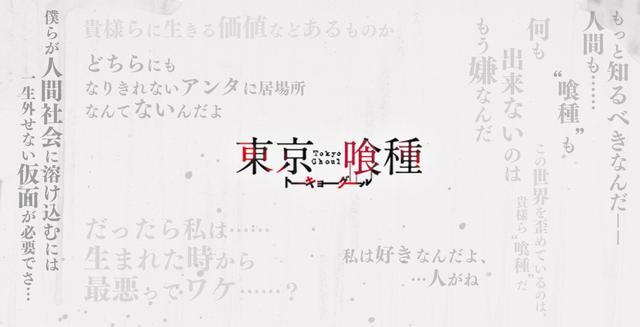 画像: 映画『東京喰種トーキョーグール』 公式サイト