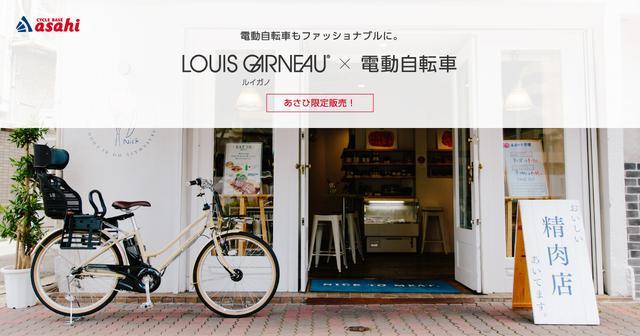 画像: 【あさひ限定販売】LOUIS GARNEAU(ルイガノ)×電動自転車|サイクルベースあさひ ネットワーキング店