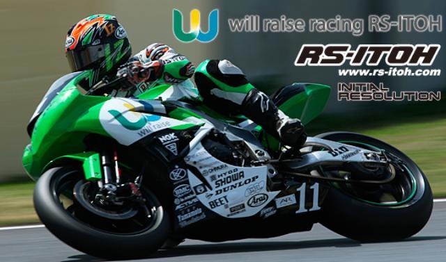 画像: RS-ITOH official web site