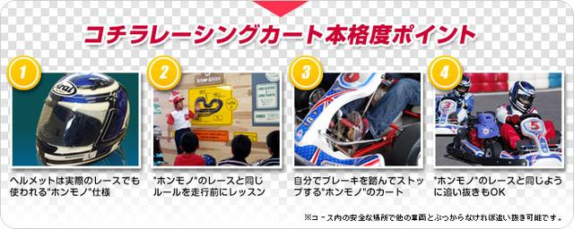 画像: 鈴鹿サーキット|GPフィールド|コチラレーシングカート