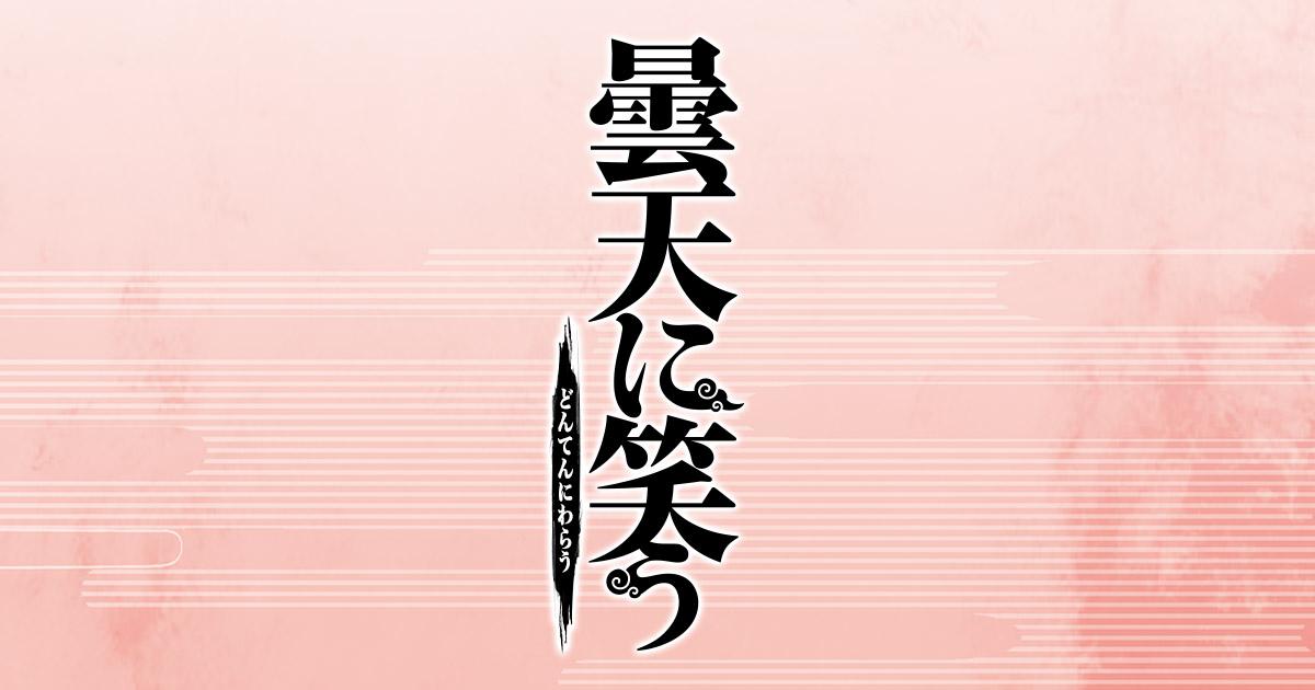 画像: 映画『曇天に笑う』公式サイト