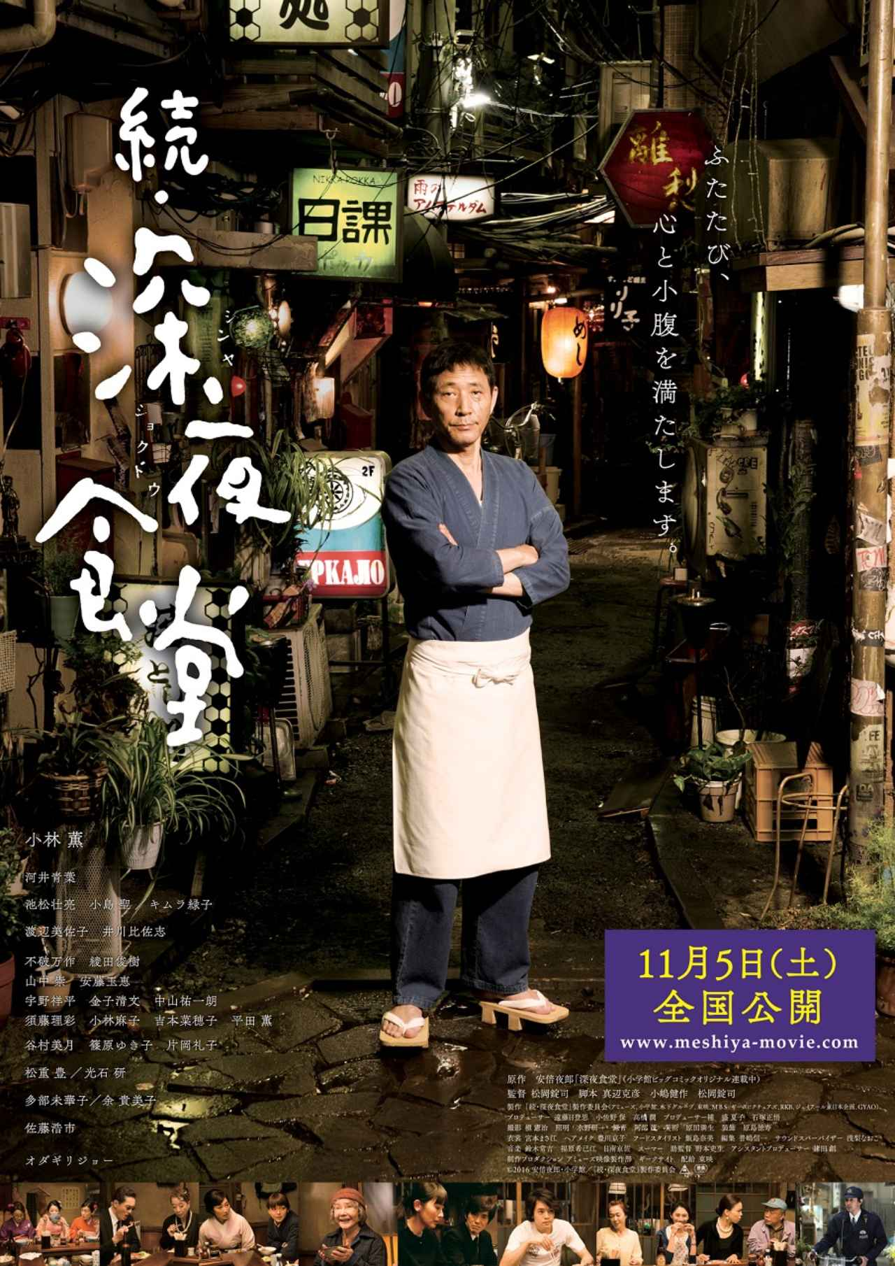画像: ©2016安倍夜郎・小学館/映画「続・深夜食堂」製作委員会