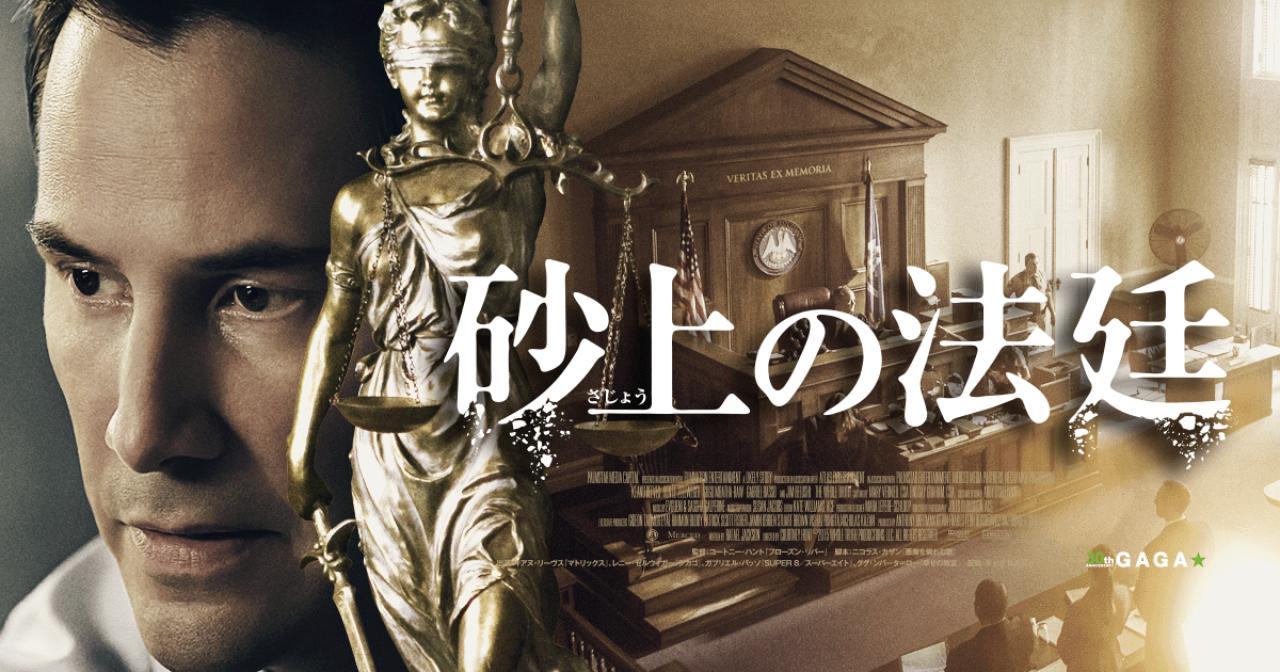 画像: 映画『砂上の法廷』 主演・キアヌ・リーヴス法廷の常識を覆す驚愕の結末、あなたに見破れるか-?