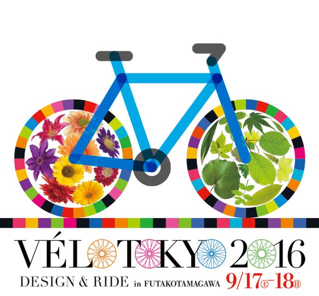 画像: Vélo Tokyo 2016/ヴェロ東京2016