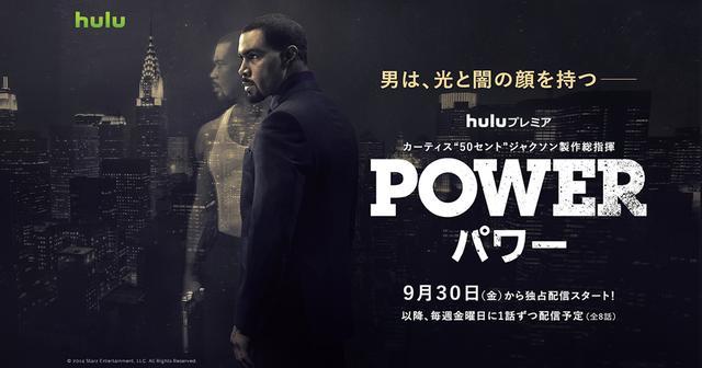 画像: 「POWER/パワー」公式サイト