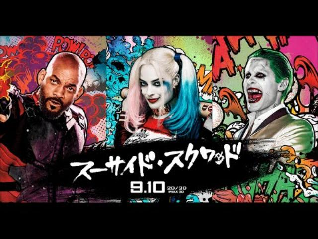 画像: 映画『スーサイド・スクワッド』予告2【HD】2016年9月10日公開 youtu.be