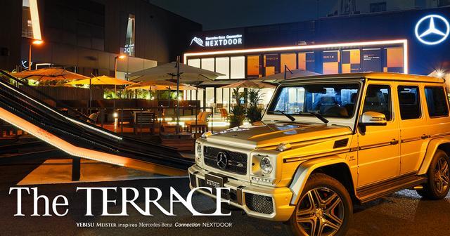 画像: YEBISU MEISTER inspires Mercedes-Benz Connection NEXTDOOR The TERRACE|メルセデス・ベンツ コネクション(SP版)