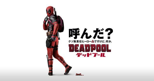 """画像: 映画『デッドプール』オフィシャルサイト。2016年8月12日(金)先行デジタル配信。10月5日(水)ブルーレイ&DVDリリース。全世界まさかの記録的大ヒット! 自己チュウで無責任な""""R指定""""ヒーロー降臨! www.foxmovies-jp.com"""
