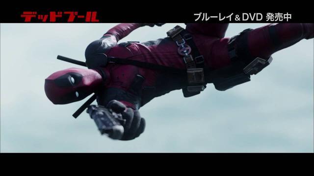 画像: 『デッドプール』15秒スポット ブルーレイ&DVD好評発売中 youtu.be
