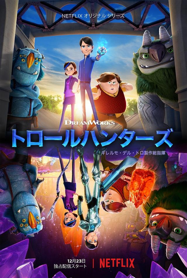 画像: 高校生が人類とトロール文明を救うために戦う! 冒険ファンタジー大作『トロールハンターズ』がNetflixで12/23(金)より世界同時配信決定!