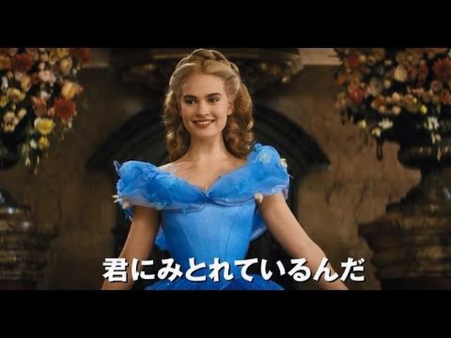画像: 「シンデレラ」MovieNEX 予告編 www.youtube.com