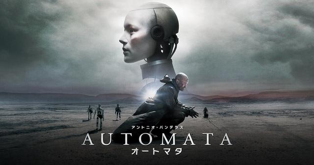 画像: 映画『オートマタ』公式サイト