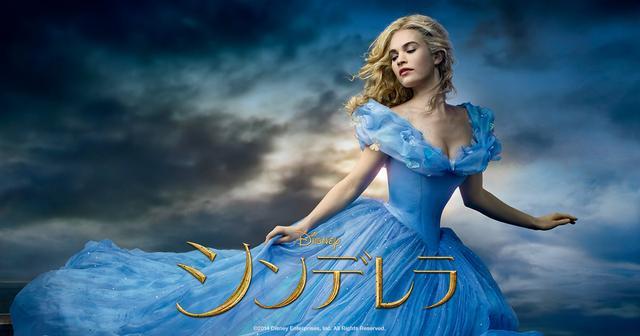 画像: ディズニー映画『シンデレラ』公式サイト