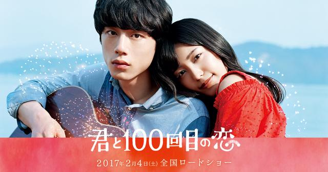 画像: 映画「君と100回目の恋」公式サイト