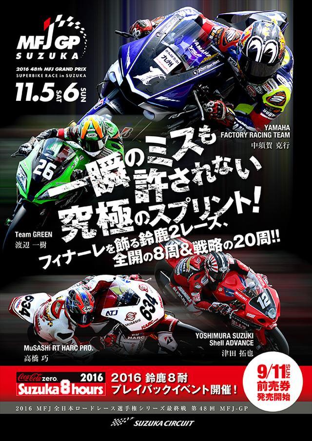 画像: 2016年 MFJ 全日本ロードレース選手権シリーズ 第9戦 MFJGP 鈴鹿 11/5-6 - SUPERBIKE.JP