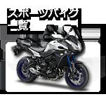 画像: バイク・スクーター - バイク,オートバイ,スクーター | ヤマハ発動機株式会社