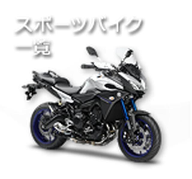 画像: バイク・スクーター - バイク,オートバイ,スクーター   ヤマハ発動機株式会社