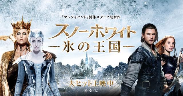 画像: 映画『スノーホワイト/氷の王国』10.5[WED] DVD&ブルーレイリリース!