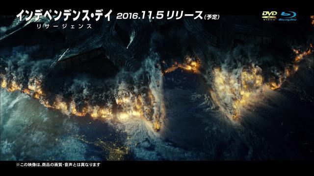 画像: 『インデペンデンス・デイ:リサージェンス』10.5先行デジタル配信/11.5ブルーレイ&DVDリリース youtu.be