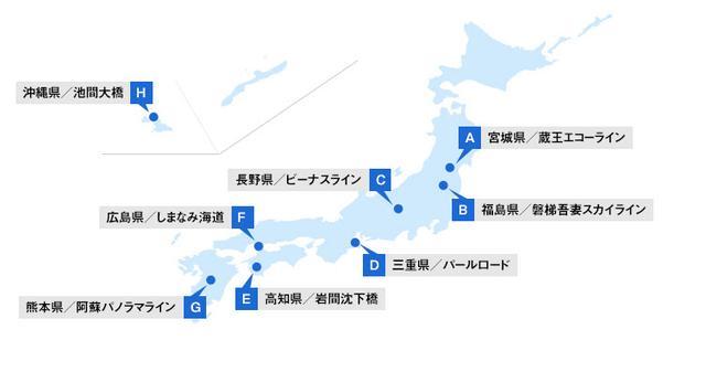 画像2: BMWでドライブするならどのコース? 特別なモニター旅行の舞台がみなさまのアンケートで決まります。