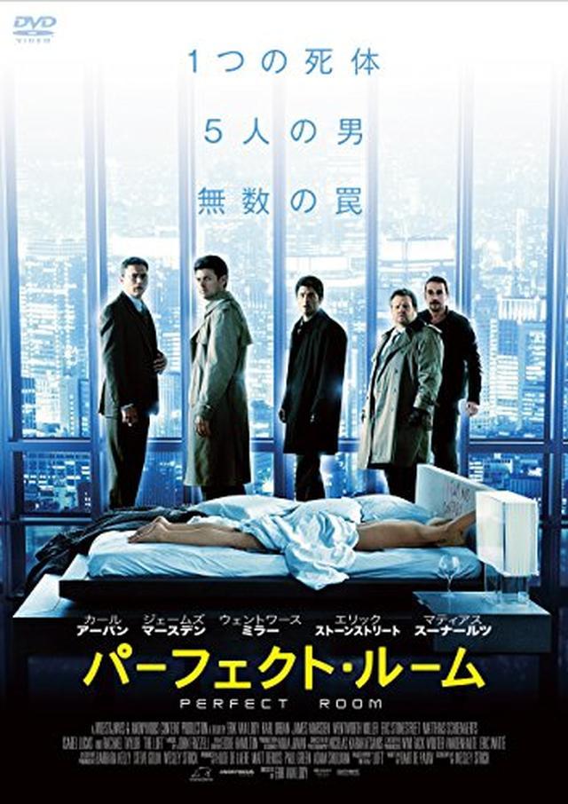 画像: Amazon | パーフェクト・ルーム [DVD] -映画