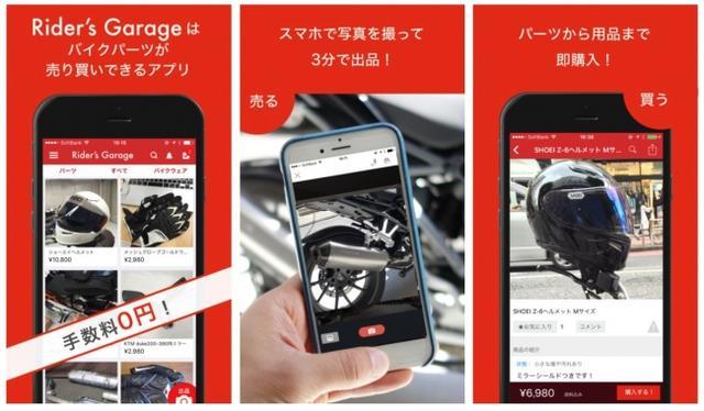 画像: Rider's Garage(ライダーズガレージ)アプリ画面 ridersgarage.net
