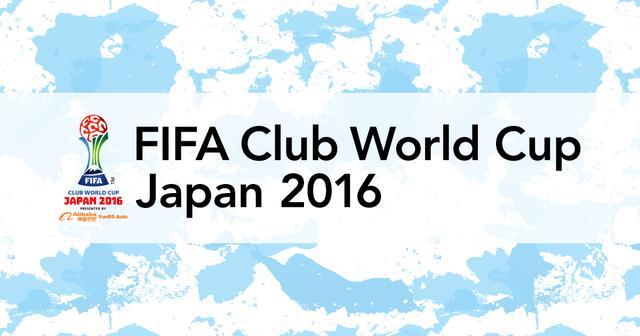 画像: FIFAクラブワールドカップ ジャパン 2016