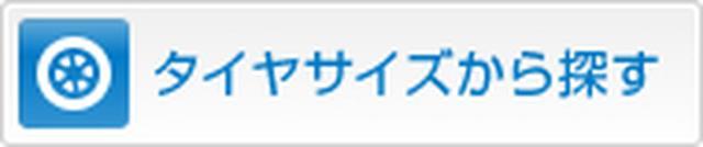画像: トーヨータイヤ(TOYO TIRES):ミニバン専用タイヤ、低燃費タイヤ、スタッドレスタイヤ