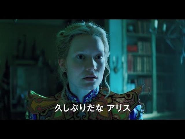 画像: 「アリス・イン・ワンダーランド/時間の旅」MovieNEX予告編 www.youtube.com