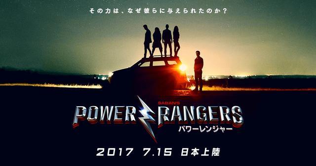 画像: 映画『パワーレンジャー』公式サイト