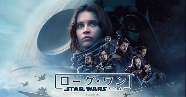 画像: ローグ・ワン/スター・ウォーズ・ストーリー|ローグワン|映画|スター・ウォーズ|STAR WARS|