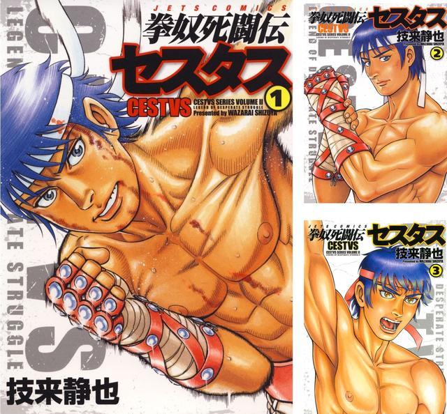 画像: [まとめ買い] 拳奴死闘伝セスタス(ジェッツコミックス)