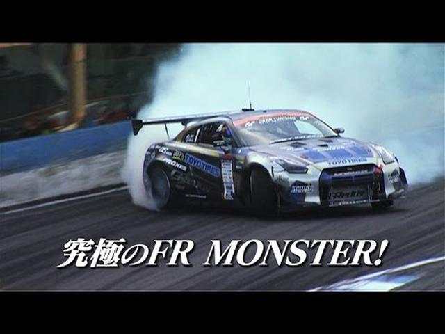 画像: 最強のD1マシンGT-R開発ストーリー【本編】 | Team TOYO TIRES DRIFT www.youtube.com