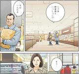 画像5: 彼女の視点1 :別れたオトコに会った。10年ぶりだった・・・。