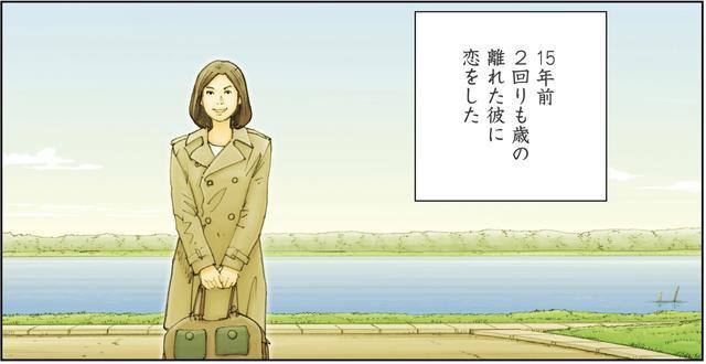 画像4: 彼女の視点1 :別れたオトコに会った。10年ぶりだった・・・。