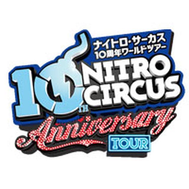 画像: ナイトロ・サーカス 10周年ワールドツアー 東京公演/大阪公演